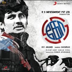 KO (Original Motion Picture Soundtrack) - Harris Jayaraj