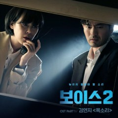 Voice 2 OST Part.1 - Kim Yeon Ji