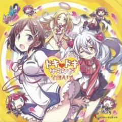 Gal*Gun 2 DokiDoki Sound Full Complete! CD2