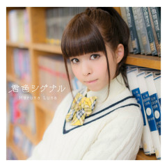 Kimiiro Signal - Luna Haruna