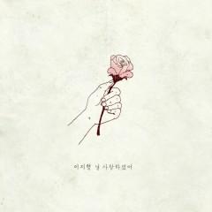 I Love You 널 사랑하겠어 - E Z Hyoung