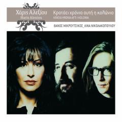 Kratai Hronia Afti I Kolonia (Remastered) - Haris Alexiou