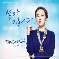 Kim Ga Hyeon's First Album