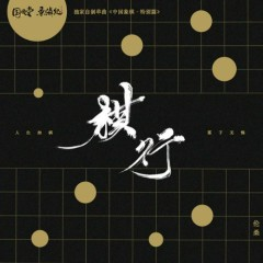 Kỳ Hành / 棋行 (Single) - Luân Tang, Tang Hải Ký, Quốc Phong Đường