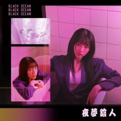 Black Ocean (EP) - Lee Bada