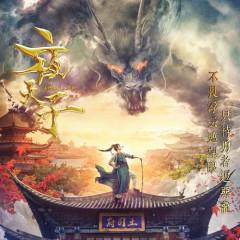 Dạ Thiên Tử OST / 夜天子 电视原声带
