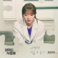 Love Returns OST Part.22 - Oneyears