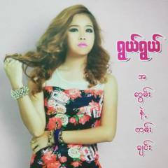 အလြမ္းနဲ႔တမ္းခ်င္း  - Alwan Nae Tan Chin