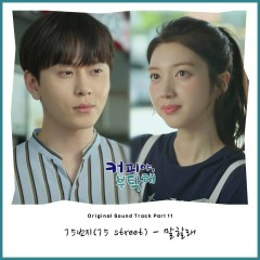 Coffee, Please OST Part.11
