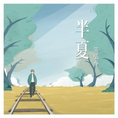 Bán Hạ / 半夏 (Single)