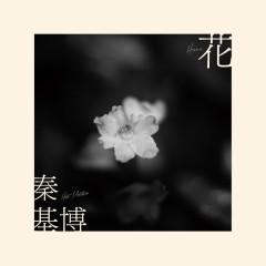 Hana - Motohiro Hata