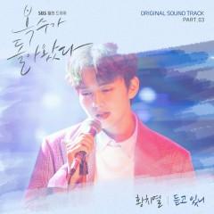 My Strange Hero (Original Television Soundtrack) Pt. 3 - Hwang Chi Yeol