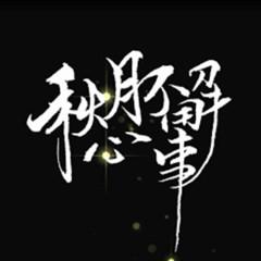 Ánh Trăng Thu Không Giải Bày Được Tâm Sự / 秋月不解心事 - CRITTY