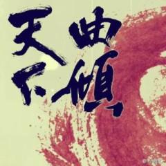 Khúc Khuynh Thiên Hạ / 曲倾天下