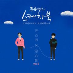 Yoo Hee Yeol's Sketchbook 10th Anniversary Project: The First Voice: Yu Seu Ke x Jung Seung Hwan Vol.3