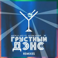 Grustnyy dens (feat. Artem Kacher) [Remixes] - Artik & Asti, Artem Kacher