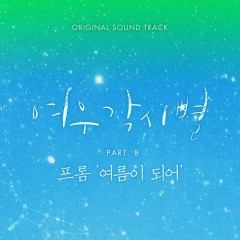 Where Stars Land OST Part.8 - Fromm