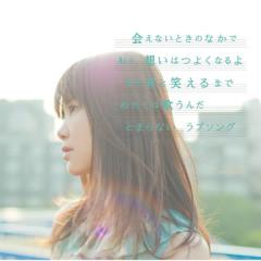 Love Song Wa Tomaranaiyo - IKIMONOGAKARI
