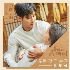 Top Star Yoo Baek OST Part.1