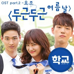School 2017, Pt. 2 (Original Television Soundtrack) - Yozoh