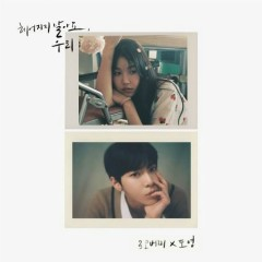 Don't Say Goodbye (Single) - Rocoberry, DooYoung