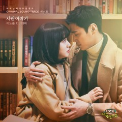 Father, I'll Take Care of You, Pt. 22 (Original Soundtrack) - Lee Do Hun, Lydia