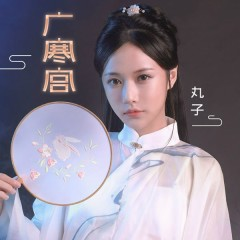 Quảng Hàn Cung / 广寒宫 (Single) - Hoàn Tử U