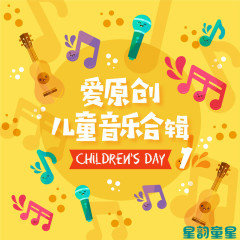 爱原创儿童音乐合辑1