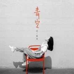 Trời Xanh / 青空