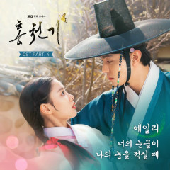 Lovers of the Red Sky OST Part.4 - Ailee