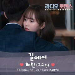 Radio Romance OST Part.6