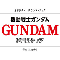 Mobile Suit Gundam Char's Counter Atack Original Soundtrack - Shigeaki Saegusa
