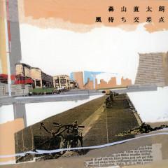 Kazemachi Kousaten - Naotaro Moriyama