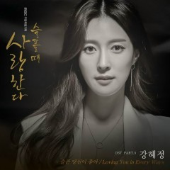 Love in Sadness OST Part.5