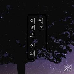 Not Farewell (Single)