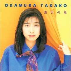 Manten No Hoshi - Takako Okamura