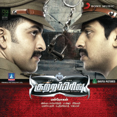 Kuttra Pirivu (Original Motion Picture Soundtrack) - Various Artists