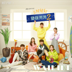 Welcome To Waikiki 2 (Original Television Soundtrack), Pt. 1 - Various Artists
