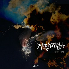 저주하지 않아 Pt. 2 - EomKim, Songjwa, Sun You