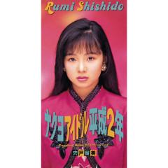 Nakuyo Idol Heisei Ninen - Rumi Shishido