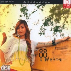 ခ်စ္ဖူးခဲ့သမွ်  - Chit Phuu Khae Tha Mya