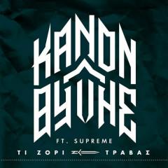 Ti Zori Travas - Kanon, Thitis, Supreme