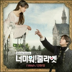 I Hate You Juliet OST Part.6 - Ahn Hyeon Jeong