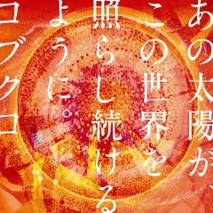 Anotaiyouga Konosekaiwoterasitsudukeruyouni - Kobukuro
