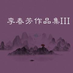 李春芳作品集(三) - Various Artists