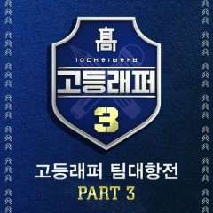 School Rapper3 Team-Battle Part.3