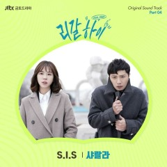 Legal High OST Part.4 - S.I.S