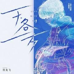 Mỗi Người Một Phương / 天各一方 (Single)