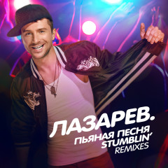 Alcosong / Stumblin' (Remixes) - Sergey Lazarev