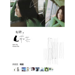 Mandarin Greatest Hits Of Valen Hsu (CD 1) - Valen Hsu